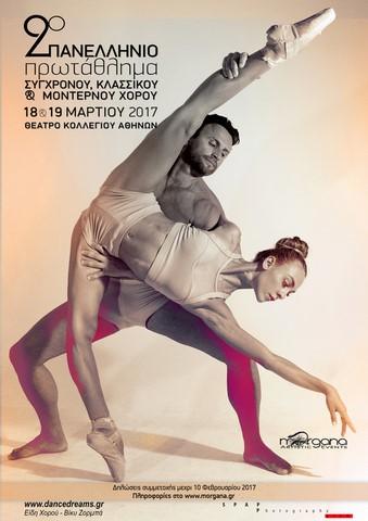 2ο Πανελλήνιο Πρωτάθλημα Σύγχρονου, Κλασσικού και Μοντέρνου Χορού