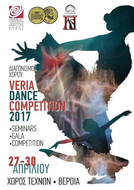 Veria Dance 2017 : Ένας νέος θεσμός στη Βέροια