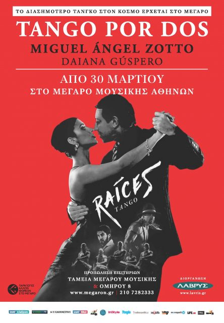 Tango Por Dos στο Μέγαρο Μουσικής Αθηνών