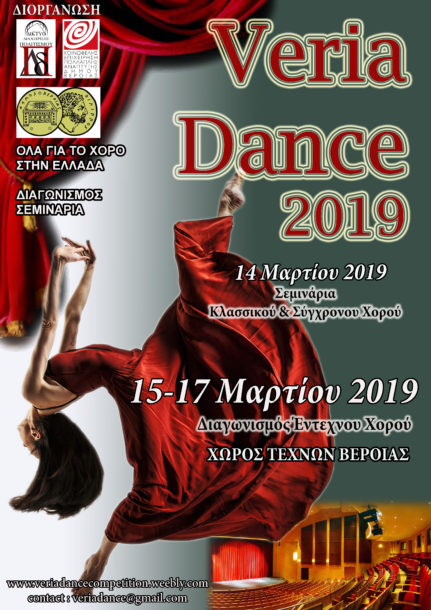 «Veria Dance 2019» από 14 έως 17 Μαρτίου
